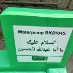 Brunnen BKS1045 Blog   Help Dunya e.V.